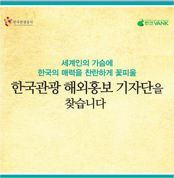 한국관광의 매력을 세계인에게 알리는 <대학생 한국관광 해외홍보 기자단>을 찾습니다!   세계인의 발걸음을 한국으로 향하게 하는 힘, 여러분의 손끝에서 시작합니다! http://t.co/yduqOy1T6a http://t.co/FakPLjanIp