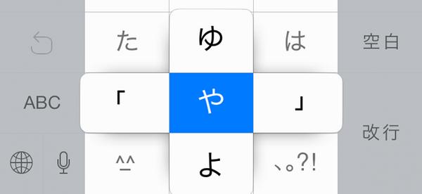 iOS 8は「や」の左右フリックでカッコが打てるぞおおお!! http://t.co/PBbb2EYGrc #iOS8 http://t.co/rckEJxZpIL