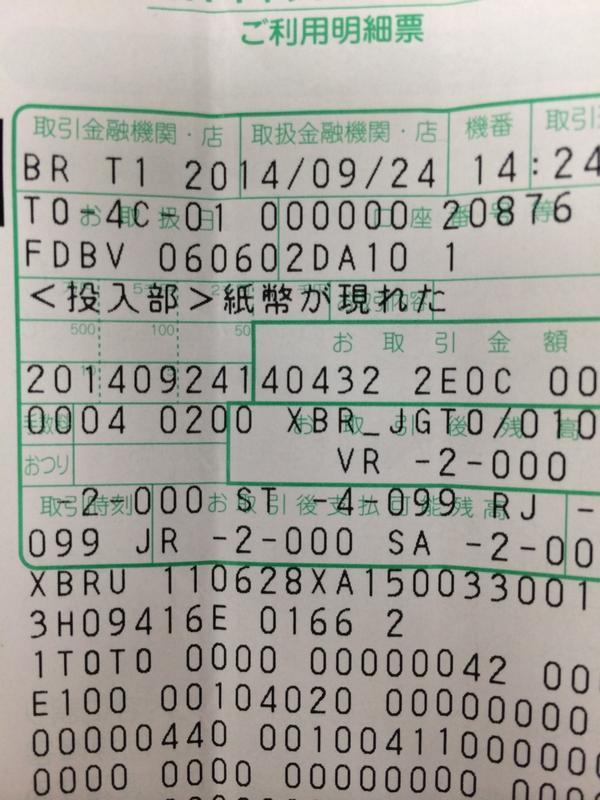 ATMに紙幣が詰まってエラーのレシートが出てきたんだけど、なんだろうこの「RPGでモンスターとエンカウントした」感 pic.twitter.com/tIH2KYf5xa