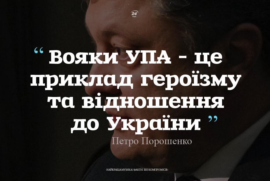 Президент: На территории Украины никаких миротворческих контингентов не будет - Цензор.НЕТ 485