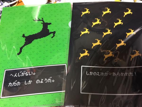 そういえば奈良へ行った際に奈良土産買ったんですよ。 http://t.co/3YodPV675C