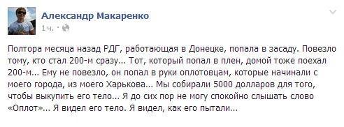 """""""До ранения я от Кернеса был не в восторге, но какой мэр в Харькове - решать харьковчанам"""", - Порошенко - Цензор.НЕТ 3799"""