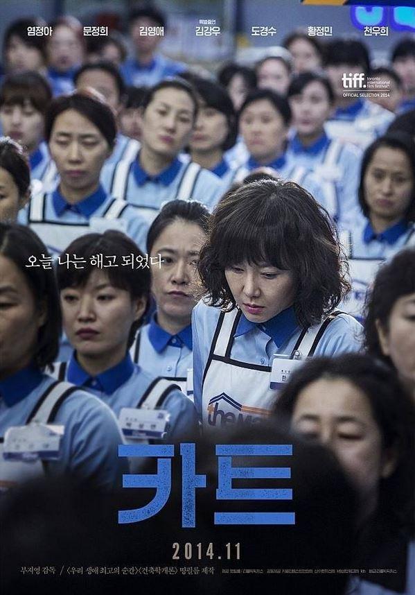 """변호인의 김영애씨가 출연하는 영화 """"카트"""" 제작비와 마케팅 비용이 어려운가봅니다. 부당해고 우리일 일수 있습니다.많은 관심 부탁드립니다. 개봉두레 참여는 http://t.co/rckOPkYtUg http://t.co/CMrFULCBBm"""