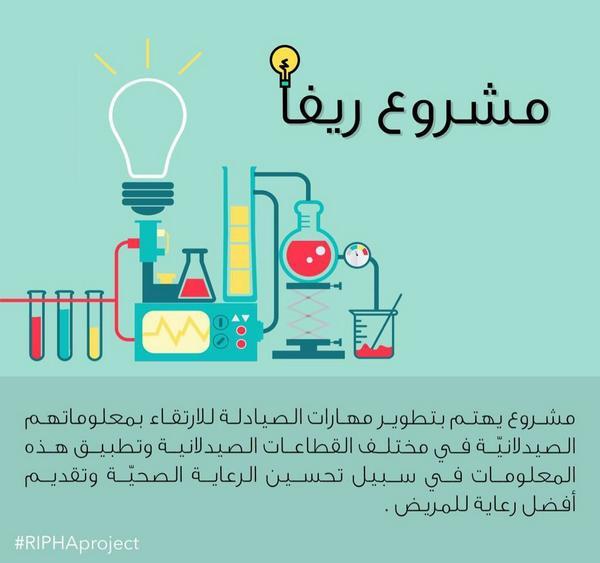 ما هو مشروع ريفا؟! @RIPHAPROJECT  #riphaproject http://t.co/BMJmS2psY1