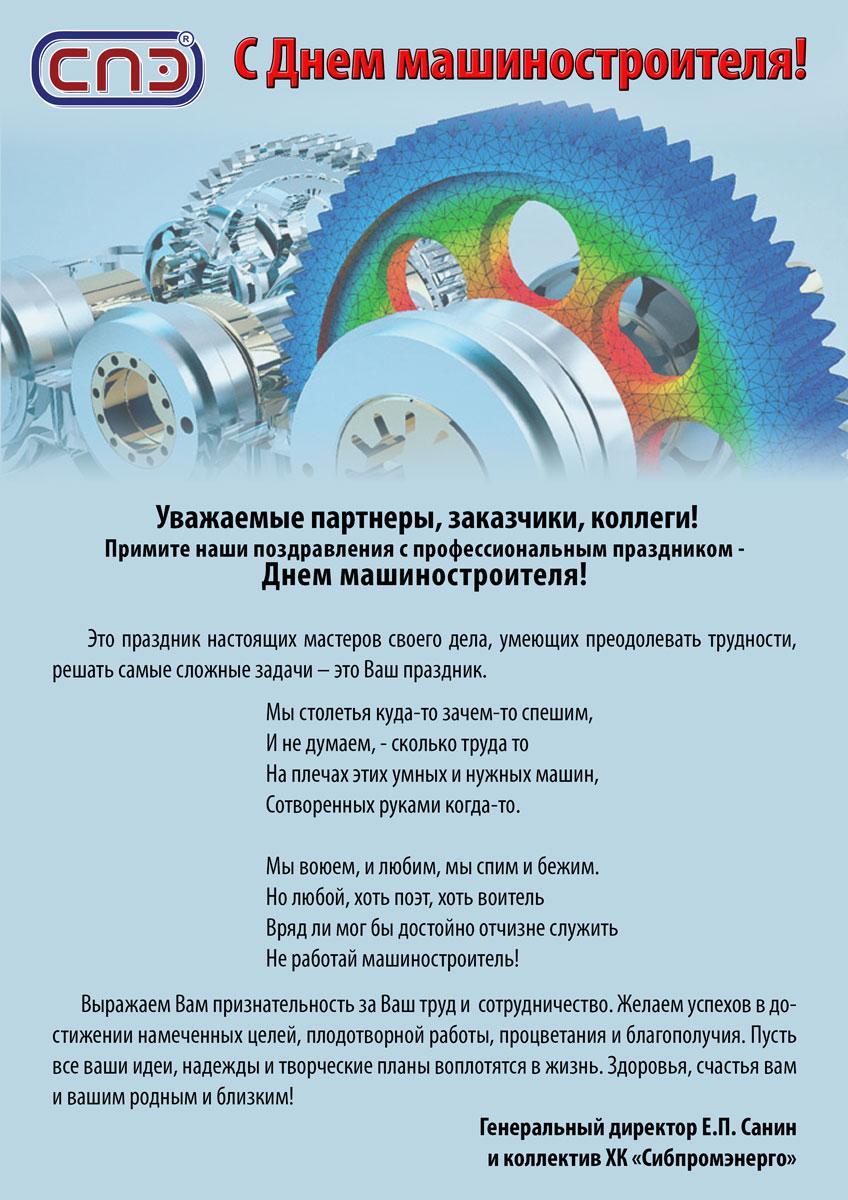 Красивые открытки с днем машиностроителя работника моторного завода