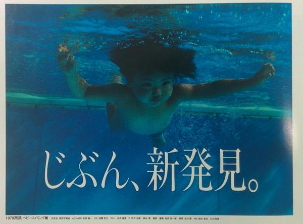 "Seibu ad from 1979 eerily predicts Nirvana ""Nevermind"" cover (copy says ""Self, newly-discovered."") http://t.co/bkPHVOwoli"