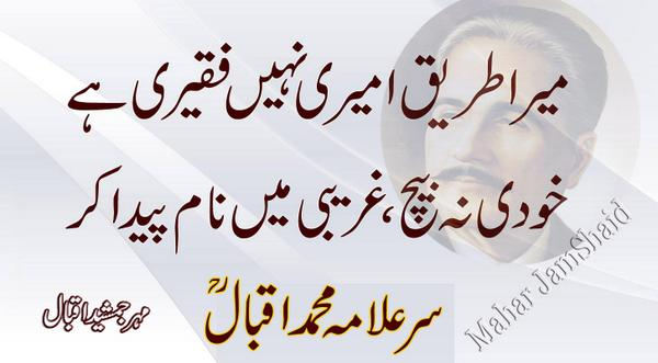 'Secrets Of The Self' - Allama Iqbal