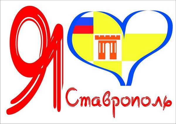 Открытки города ставрополя, поздравление