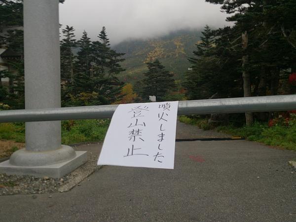 御嶽山、噴火しました ((( ;゚Д゚))) pic.twitter.com/a9jGlP6sGS