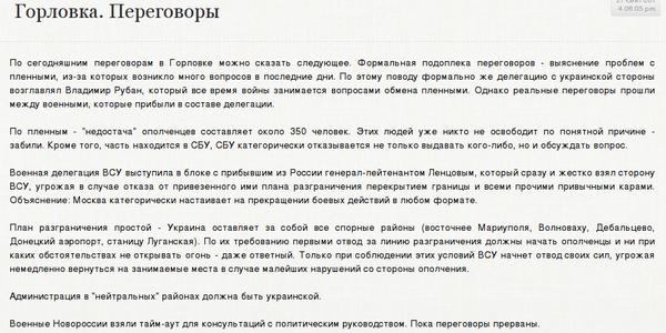 Украина начнет выводить тяжелую технику из зоны АТО только после того, как террористы прекратят обстрелы на 24 часа, - СНБО - Цензор.НЕТ 5155