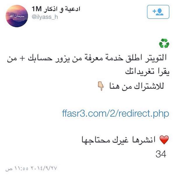 هاشتاق السعودية On Twitter تحذير تويتر لم يطلق أي خدمة لمعرفة من زار حسابك أو من قرأ تغريداتك والروابط المنتشرة احتيالية للتحكم بحساب الضحية Http T Co Qghf5kautr