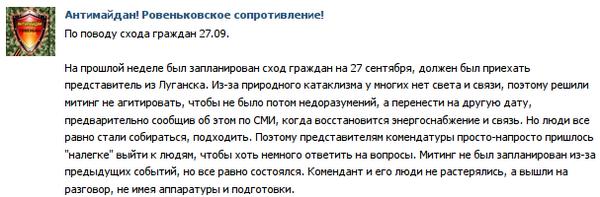 Бойцы иформационного фронта Путина должны вернуть ему деньги - пророссийский митинг в Харькове провалился, - Геращенко - Цензор.НЕТ 9876