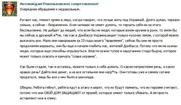Бойцы иформационного фронта Путина должны вернуть ему деньги - пророссийский митинг в Харькове провалился, - Геращенко - Цензор.НЕТ 7432