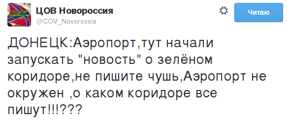 Бойцы иформационного фронта Путина должны вернуть ему деньги - пророссийский митинг в Харькове провалился, - Геращенко - Цензор.НЕТ 805