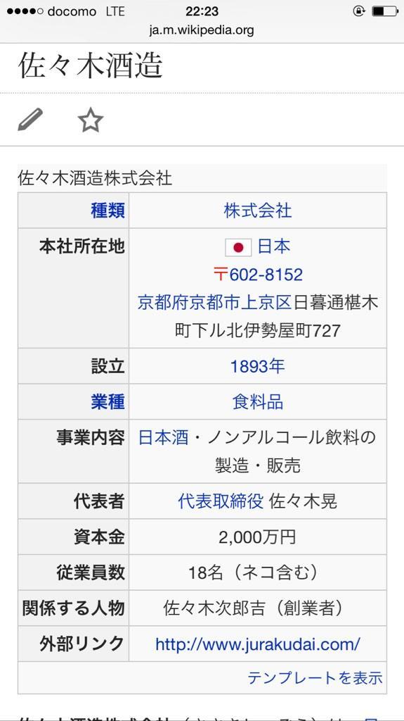 佐々木蔵之介の実家の佐々木酒造をwikiで見てたら、従業員に猫が含まれていた… pic.twitter.com/78QwAhgwuf