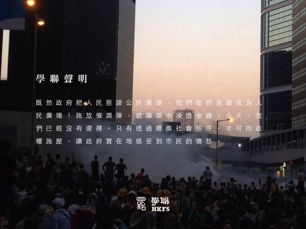 学联:既然政府把人民拒诸公民广场,我们就把金钟成为人民广场!施放催泪弹,就让泪水㓎透金钟。今天,我们已经没有选择。只有透过瘫痪社会秩序,才可向政权施压,让政府实在地感受到市民的愤怒。 http://t.co/10PETZ47xb