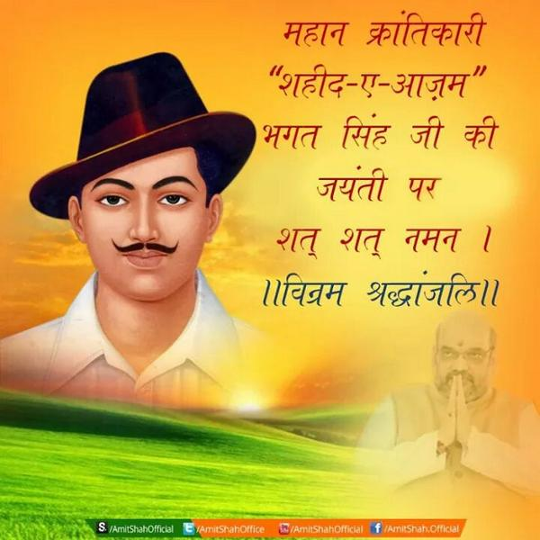 Amit Shah On Twitter I Salute Shaheed Bhagat Singh On His Birth Anniversary His Revolution For Freedom Shall Be Honoured Forever Http T Co Czzogqgco4