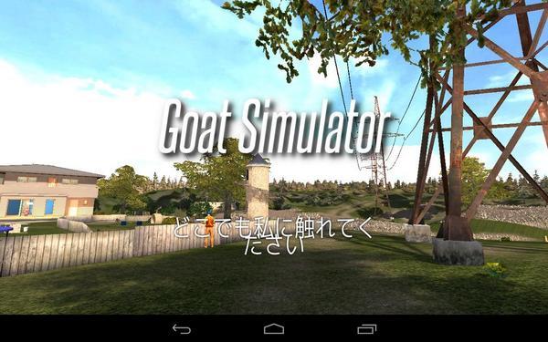 スマホ版のgoat simulator、まさかの日本語化 http://t.co/ZCw0gNjld3