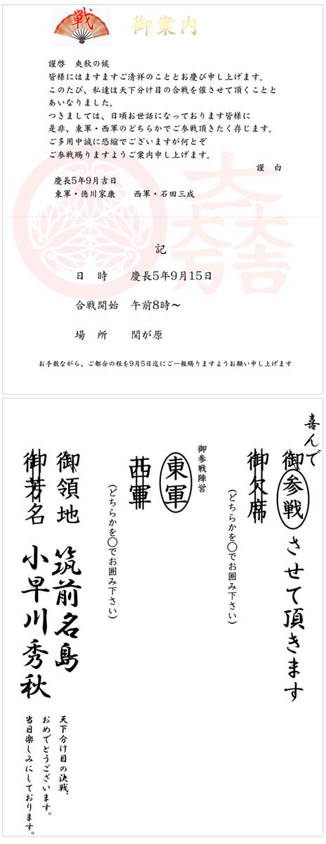「関ヶ原の戦い」への参戦依頼を結婚式の招待状風にする http://t.co/QvsfcYTO7B 東軍・西軍へのお誘いを招待状風にしてみました。返信はがきの記入例もつけておきます。 http://t.co/tkMlNZEqOy