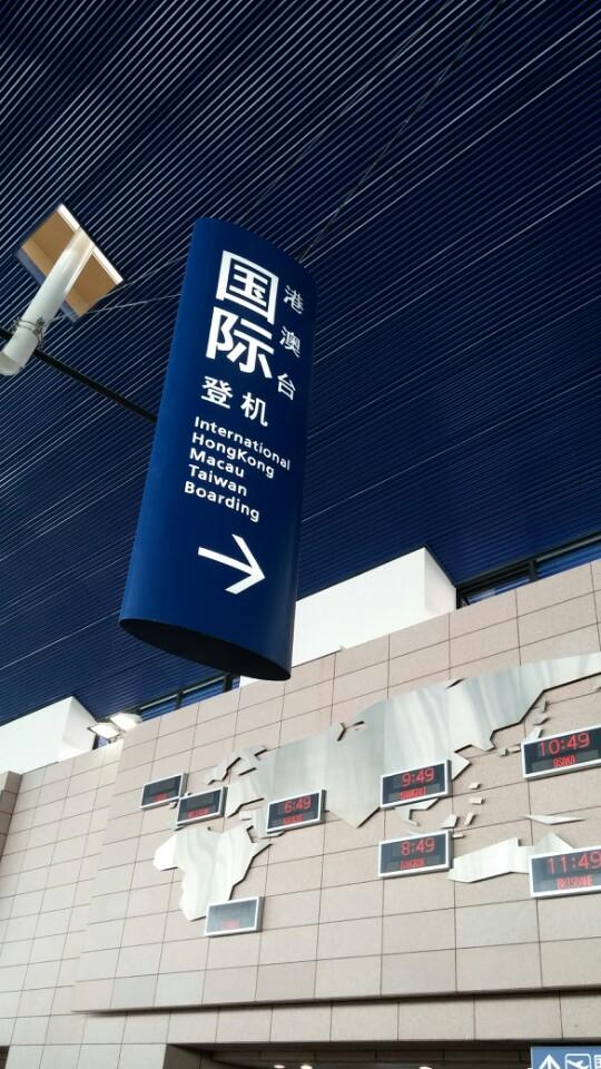 出発!UGに20,000积分も必要だと言われ、勿体ないのでガマン (@ 上海浦东国际机场 Shanghai Pudong Int'l Airport (PVG) in 浦东新区, 上海) https://t.co/3sXcy3TStW http://t.co/vUEN8Tvhhb