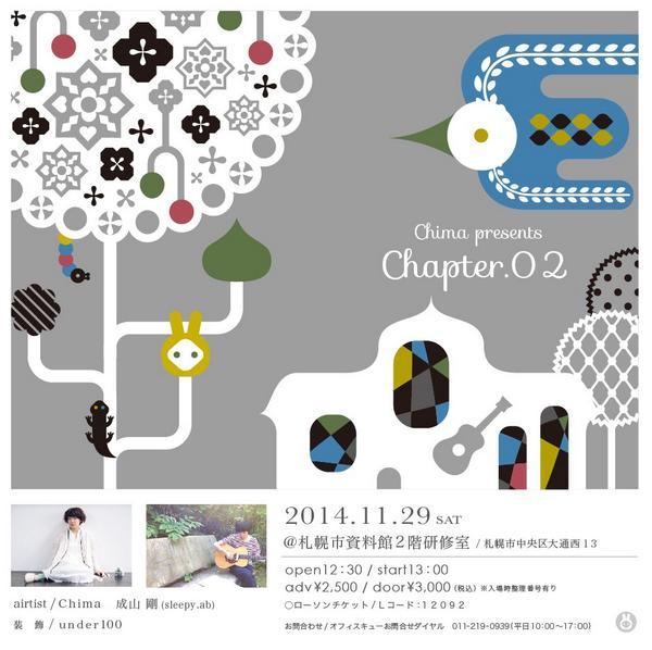11/29(土)→いい時空の日 札幌資料館にて、 企画ライブをします。 ゲストに成山剛(sleepy.ab)さん 装飾にunder100さんを迎え 少し不思議な昼下がりになりそう。 是非是非遊びに来て下さい! よろしくお願いします!
