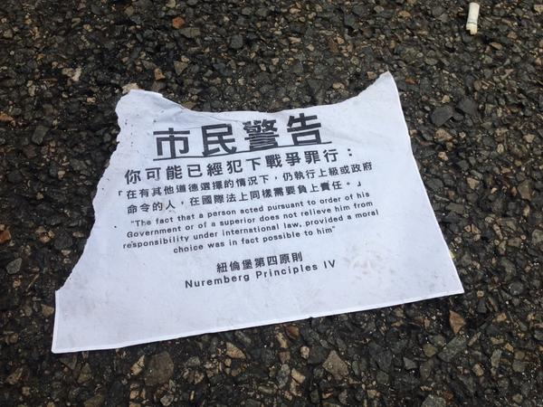 A plea to police, urging them to follow their conscience, not orders. Flyers seen all around Tamar. http://t.co/oAAZuAvrBR