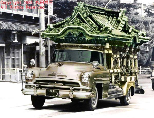 1950年代製クライスラー霊柩車/石川県金沢市、1981年撮影/一瞬、家が走ってきたかと…/50年代前半製のクライスラーを、63年に霊柩車に改造/すごい存在感/霊柩車ファンの間では有名な車のようで、何と今でも現存しているとか http://t.co/JZriHAA0P6