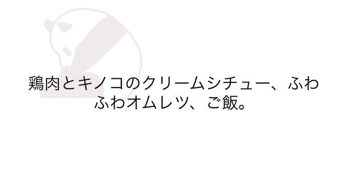 45358b4dff41 夕飯は鶏肉とキノコのクリームシチュー、ふわふわオムレツ、ご飯。741kcal #レコミル  itunes.apple.com/jp/app/recomir… pic.twitter.com/wNPSQLYGwH