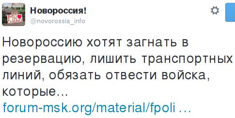 Террористы прекратили обстрелы украинской армии с 7:00: продолжается работа трехсторонней группы по прекращению огня, - СНБО - Цензор.НЕТ 440