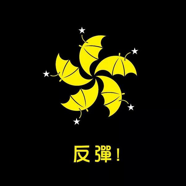 Great design! Note how the stars bounce off the umbrellas. In the HK flag, the stars are meant to represent the CCP.  http://t.co/lsWsxrXkFk