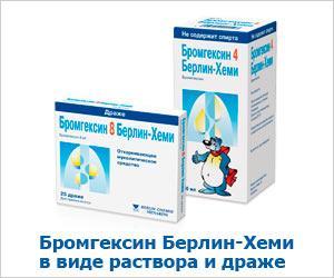 Бромгексин 8 инструкция таблетки