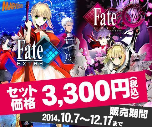 """【アニメ『Fate/stay night』放送記念】『フェイト/エクストラ PSP(R) the Best』&『フェイト/エクストラCCC PSP(R) the Best』ダウンロード版""""期間限定""""パックセール開催決定!10/7開始! http://t.co/JqJqmoGTSJ"""