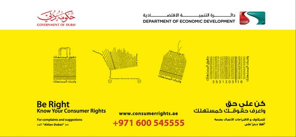 consumerrights dubai on twitter thenationaluae be right know