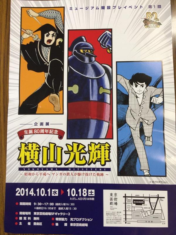 なんと横山光輝展が!池袋の東京芸術劇場のギャラリーで10月1日から‼︎ http://t.co/4ZyL7Kz8mY