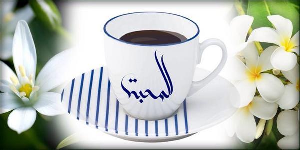 "Top Institut monde arabe on Twitter: ""Bonjour ! #المحبة #calligraphie  RW24"