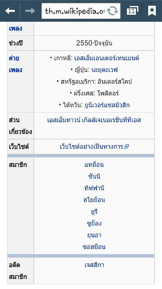 อีห่า  wiki มึงก็ไวไปนะบางที ... อดีต เจสสิก้า  เจ็บปวด !!!! http://t.co/DGVX0MXajm