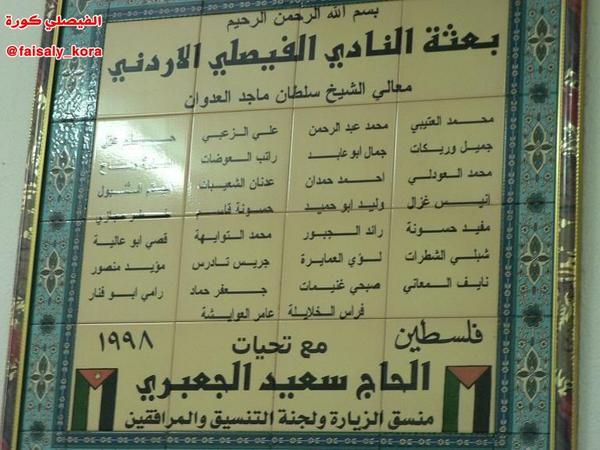 Thumbnail for لوحة تذكارية مقدمة من الحاج سعيد الجعبري خلال زيارة نادي الفيصلي لمدينة الخليل عام 1998