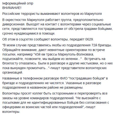 """СБУ установила попытки блокирования спутникового сигнала телеканала """"Интер"""" - Цензор.НЕТ 2743"""