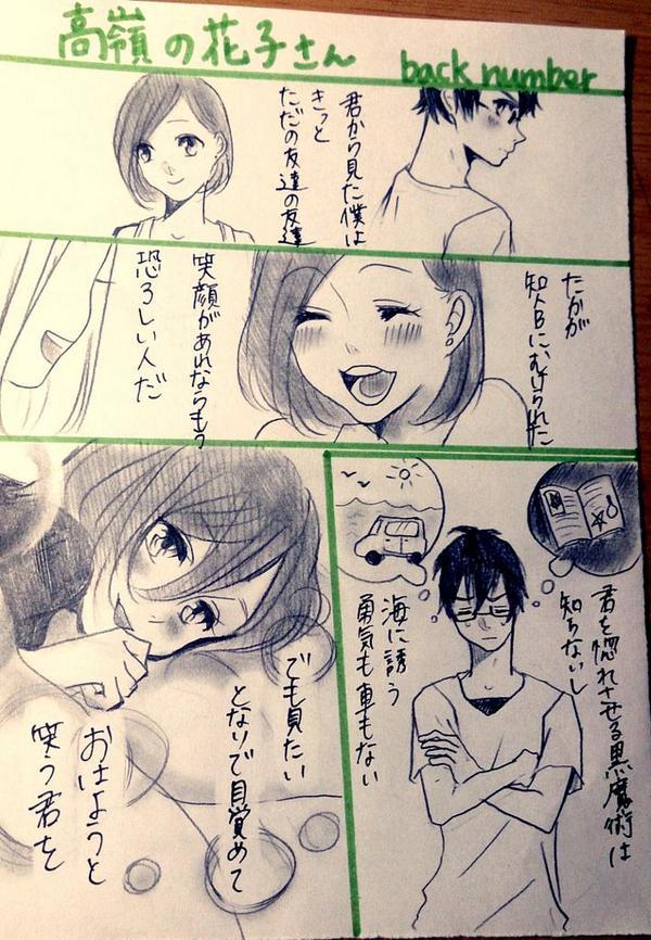 花子 漫画 の 高嶺 さん