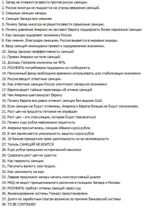 """РФ прекращает информподдержку проекта """"Новороссия"""". Она никому не нужна, кроме ее лидеров, - российский эксперт - Цензор.НЕТ 14"""