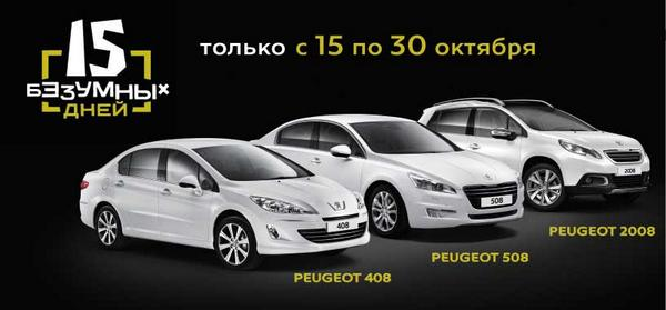 peugeot. motorkirov.ru