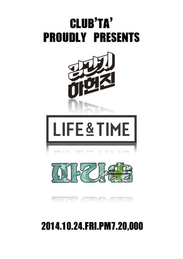 14.10.24(금) 클럽타 Proudly Presents  김간지x하헌진, 라이프앤타임, 파라솔  입장 7:00 / 시작 7:30 입장료 20,000 http://t.co/uekTzTFuSi