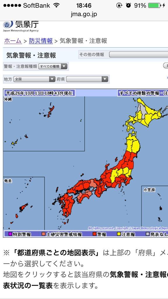 信州は神州なり。 RT @oketabi 台風に対し、必殺山ブロックを発動。 http://t.co/45ztjhdTPv