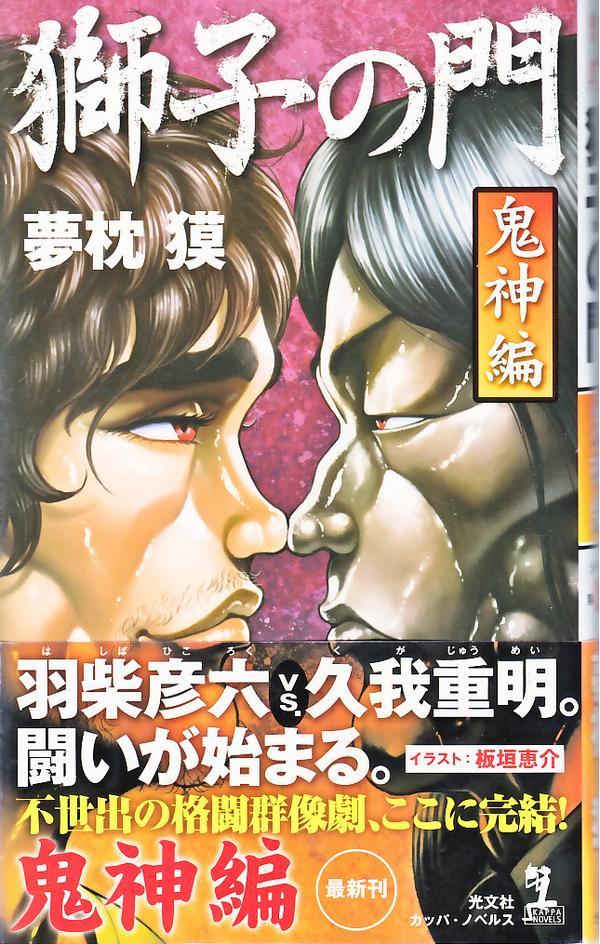 @yumemakura_baku  ご無沙汰しております。ちょっと書いちゃいました。 にしあにモジモジ日記 2014.1012 テーマは〝夢枕獏は凄い〟。 http://t.co/eS9R14lMlA から、「にしあにモジモジ日記」。 http://t.co/itLP6uEQwC