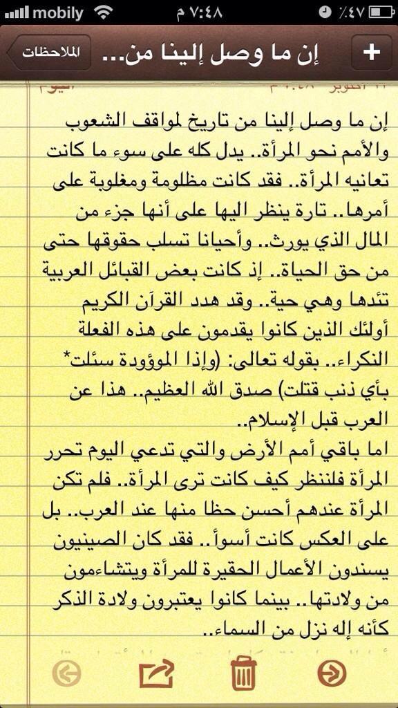 الاسلام كيف الينا وصل