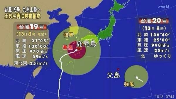 デマ!20号などまだ無い  RT @senden_meizine: 【ニュース&速報】台風20号発生の誤報が拡散されています。情報操作にご注意ください ~13日22時現在、気象台発表に台風20号の事実はありません~ #台風 http://t.co/vuPNHxr0y6