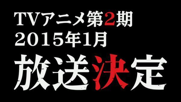 test ツイッターメディア - 石田スイ氏オリジナル原案による「東京喰種トーキョーグール 第2期」2015年1月より放送決定!待ってました!! https://t.co/gsN5CgxJRw
