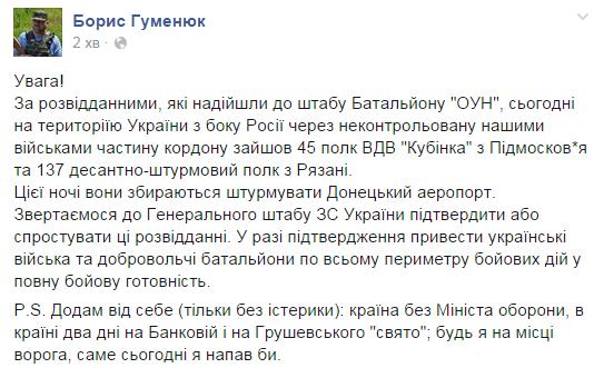 Надежде Савченко разрешили встретиться с матерью, - адвокат - Цензор.НЕТ 8950