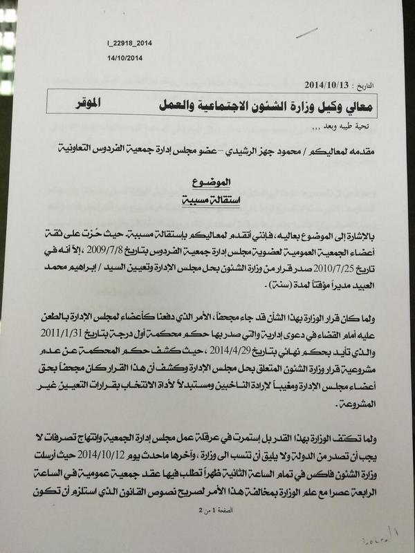 f91b19369 رشيد الفعم a Twitter: