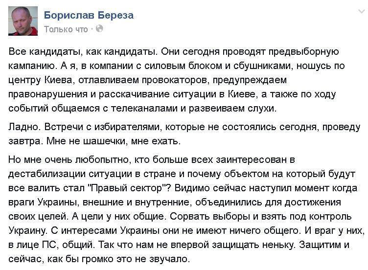 Критика назначения нового министра обороны не конструктивна, - Тымчук - Цензор.НЕТ 1543